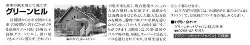 グリーンヒル記事_01_convert_20130726143446