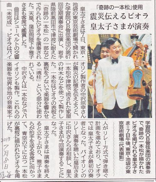 バイオリン新聞02_convert_20130801125145