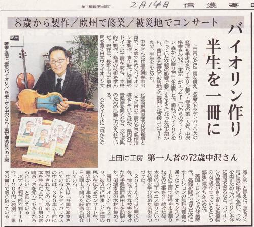 バイオリン新聞01_convert_20130801125135