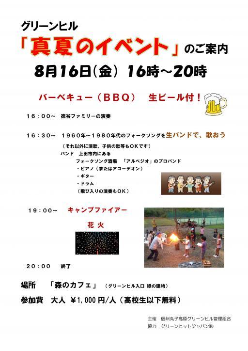 夏イベント-案内_01_convert_20130812163353