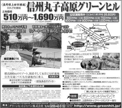 asahi2013-7_01_convert_20130726143424.jpg