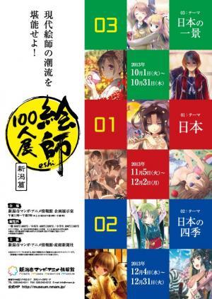 絵師100人展_convert_20131115163730