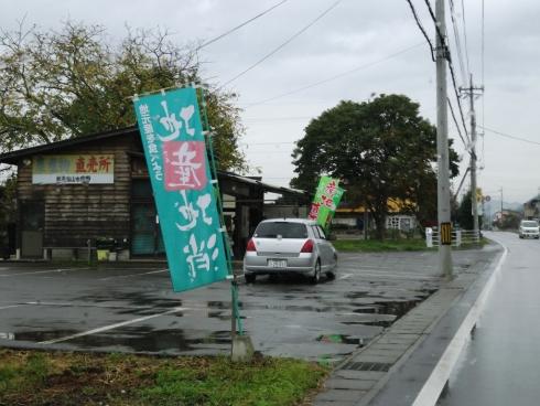 興野農産物直売所