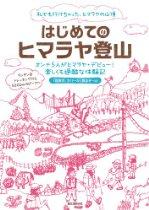 はじめてのヒマラヤ登山: オンナ5人がヒマラヤ・デビュー!