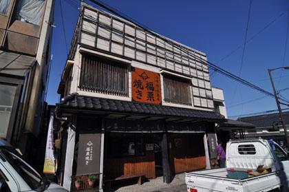 011福栗焼き