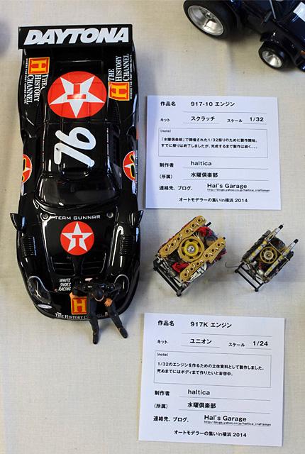 2603 917K エンジン 430×640