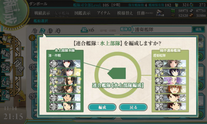 KanColle-141114-21155005.png