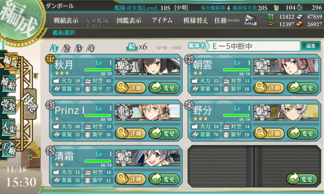 KanColle-141118-15303007.png