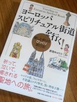 akaikekyokosansupiritualbook