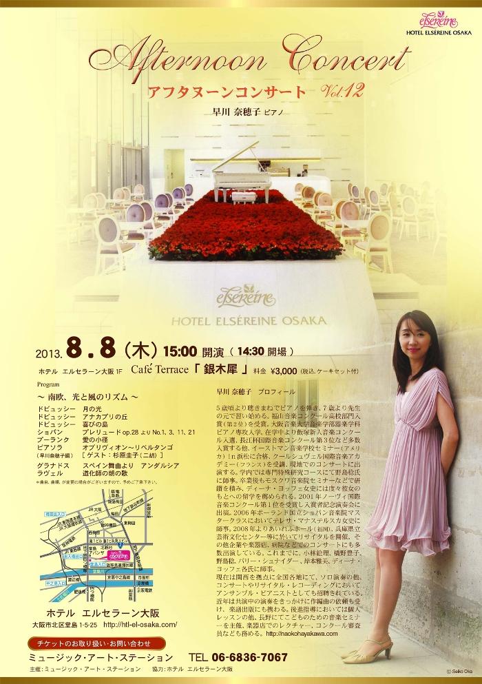 130808hayakawa-outs.jpg