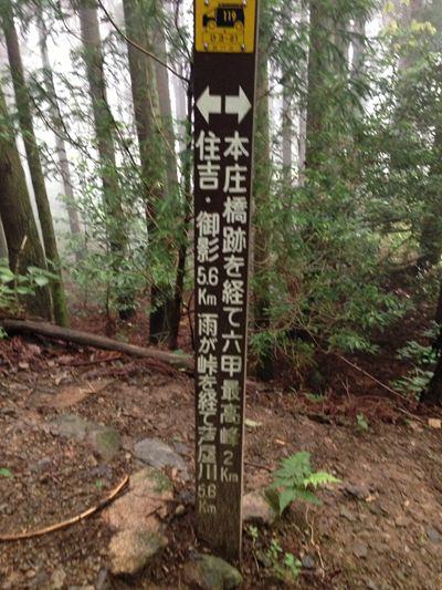 130623六甲登山→有馬温泉002