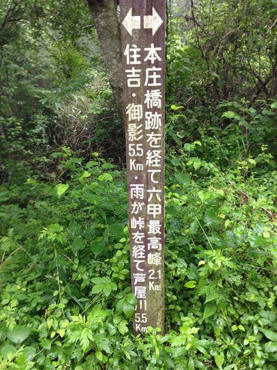 130623六甲登山→有馬温泉003