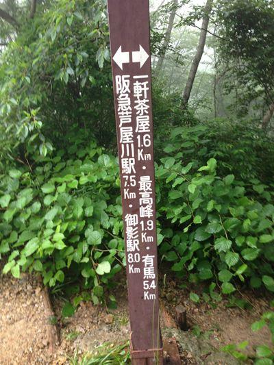 130623六甲登山→有馬温泉009
