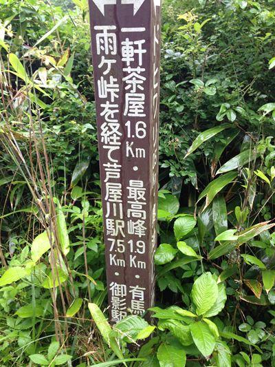 130623六甲登山→有馬温泉010