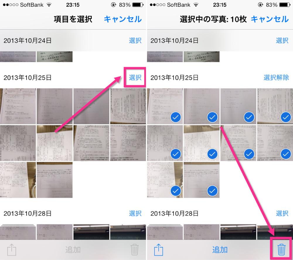 iPhoneの写真整理