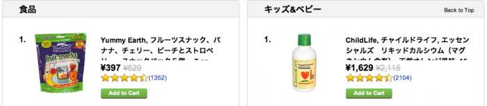 iHerb日本語表記_1