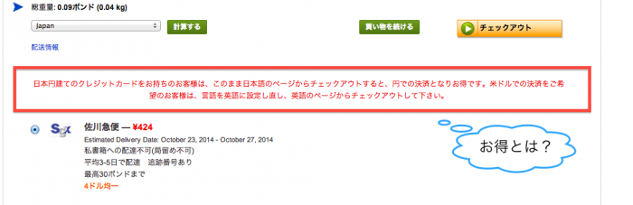 iHerb日本語表記