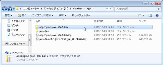 GAE-SDK-DL_03.png