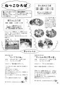 201304uraのコピー