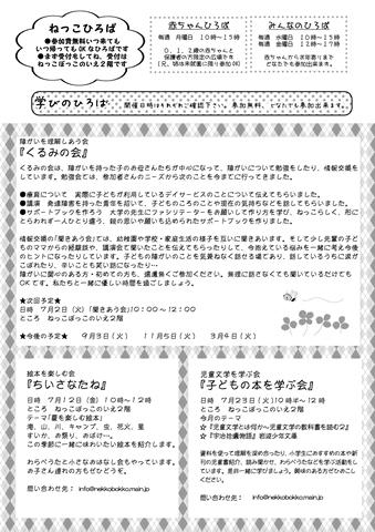 201307ura.jpg