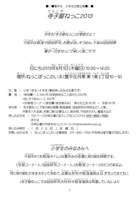 201308betu1.jpg