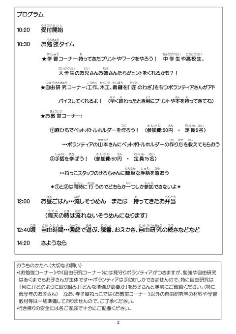 201308betu2.jpg