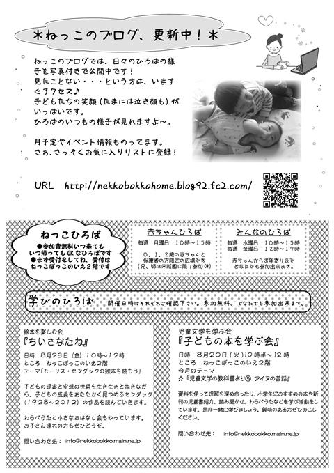 201308ura.jpg
