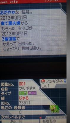 2013y10m03d_210117379.jpg