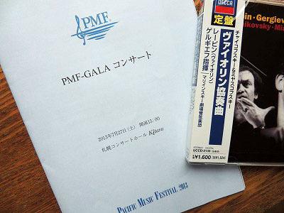 ガラコンサートプログラムDSCN8408