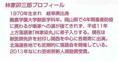 卯三郎プロフィル2013略歴