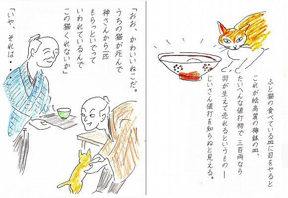 ③④猫の皿
