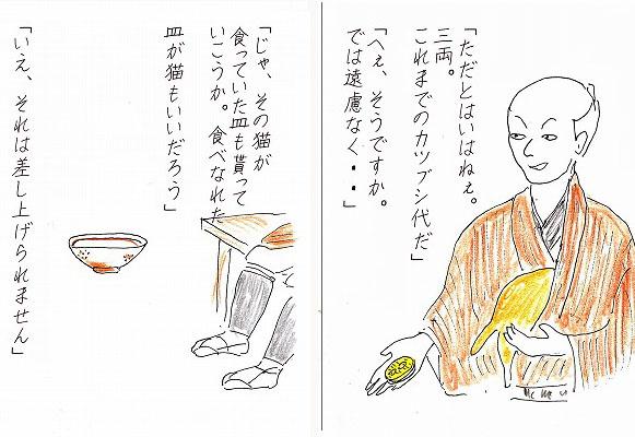 ⑤⑥猫の皿