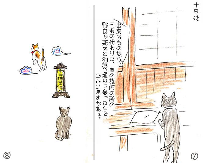 三毛子テキスト78のコピー