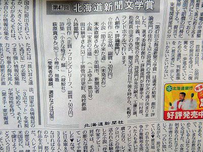 北海道新聞文学賞DSCN9734