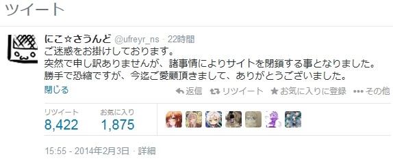 ニコ動mp3抽出WEBサービス『にこ...