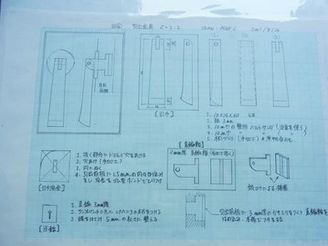 20130708桂棚金具図