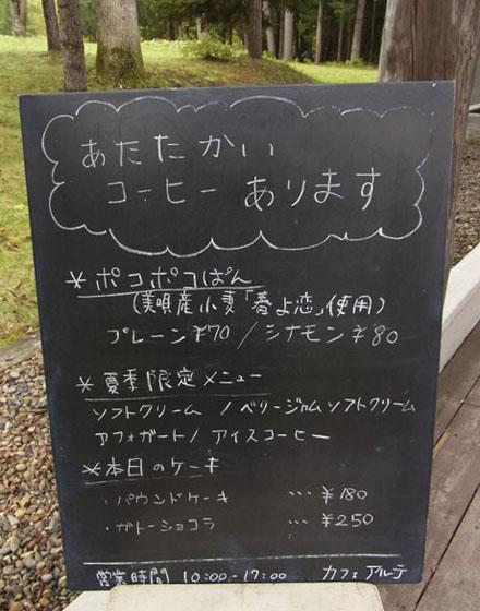 20131023カフェアルテ-2