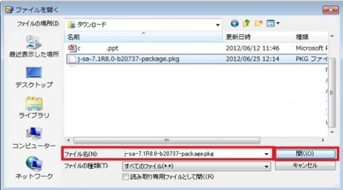 JuniperNetworks-SecureAccess-MAG-バージョンアップ手順7
