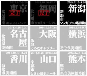 eva_2014_c_d_115.jpg