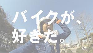 baikugasukida.jpg