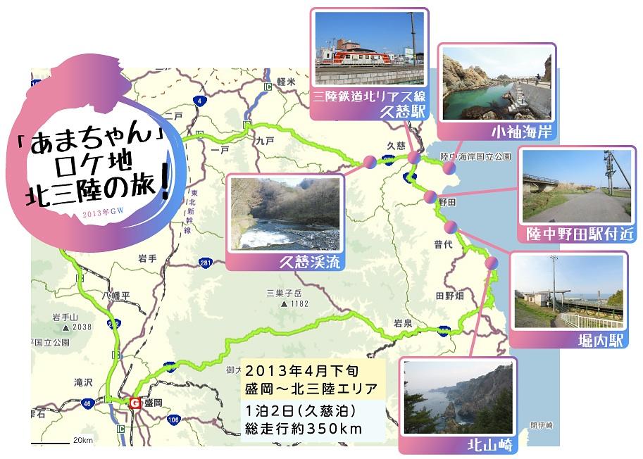 あまちゃんロケ地北三陸の旅map