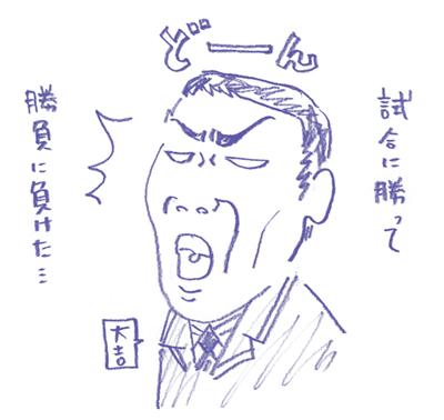 あまちゃん44話イラスト「敗北の大吉」