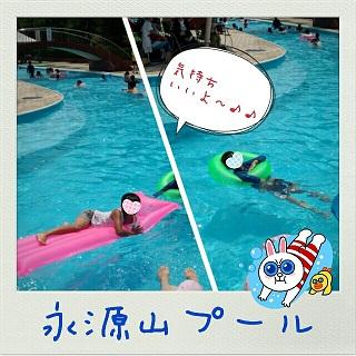 永源山プール