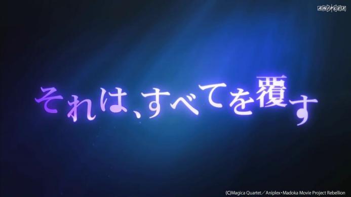 劇場版 魔法少女まどか☆マギカ [新編] 叛逆の物語 特報.720p.mp4_000014180