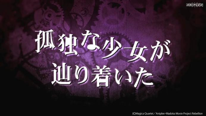 劇場版 魔法少女まどか☆マギカ [新編] 叛逆の物語 特報.720p.mp4_000003878