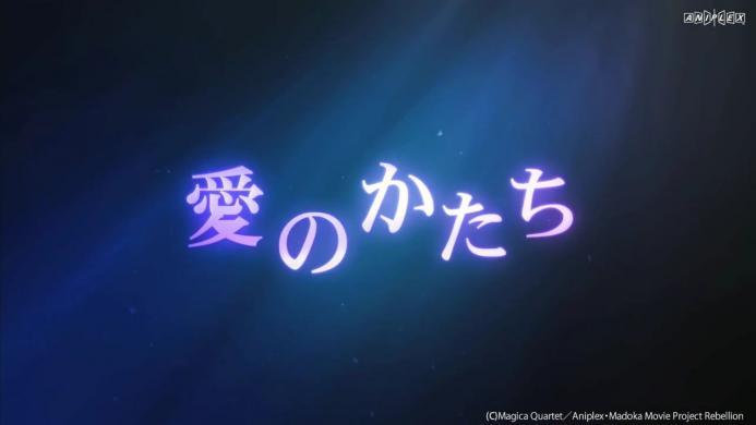 劇場版 魔法少女まどか☆マギカ [新編] 叛逆の物語 特報.720p.mp4_000017017
