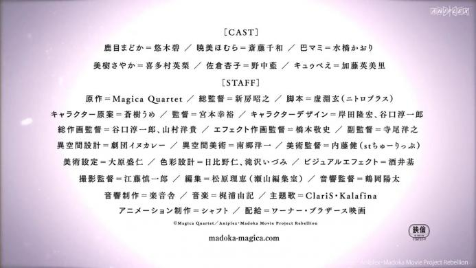 劇場版 魔法少女まどか☆マギカ [新編] 叛逆の物語 特報.720p.mp4_000032866