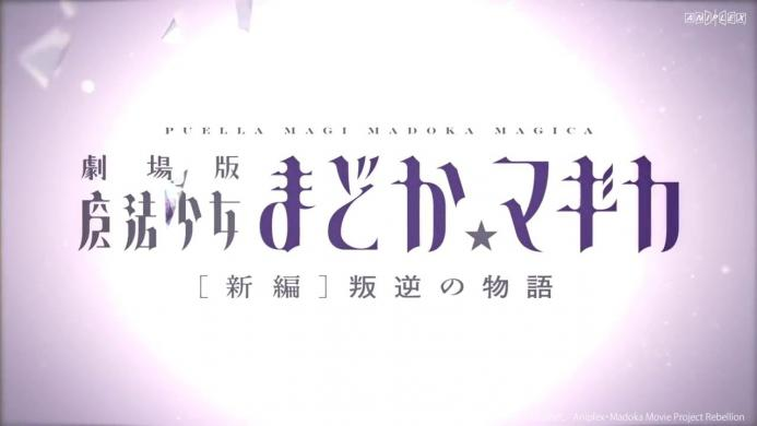 劇場版 魔法少女まどか☆マギカ [新編] 叛逆の物語 特報.720p.mp4_000028028