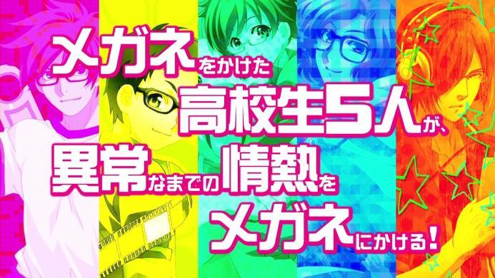 TVアニメ『メガネブ!』PV第1弾.720p.mp4_000069152