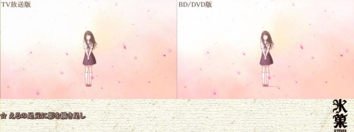sm18793395 - 【氷菓】古典部活動の記録 その3(TV放送版/BD・DVD版比較:#05-#06).mp4_000058641
